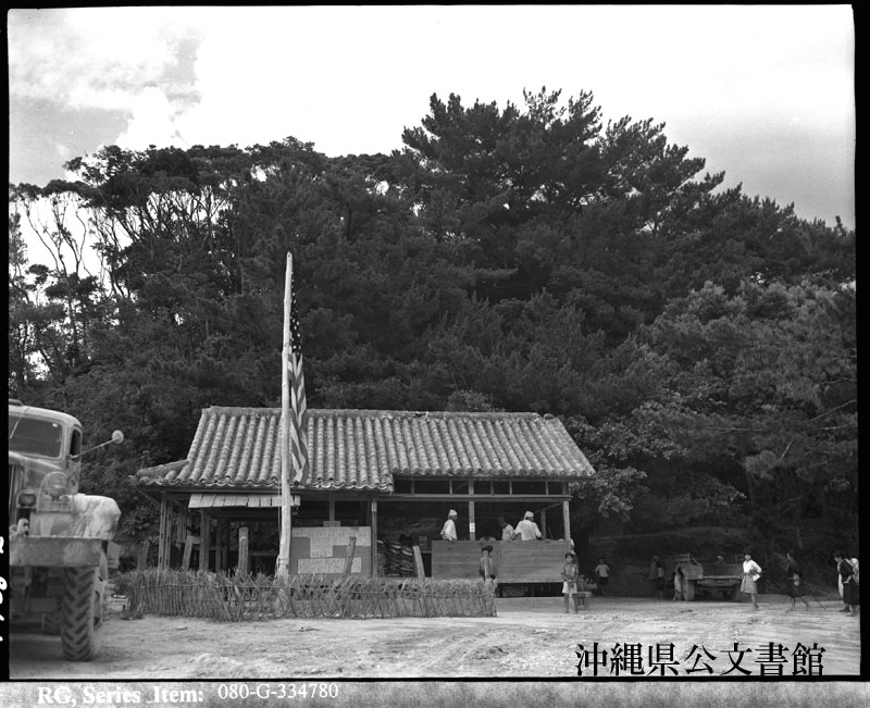 http://www.archives.pref.okinawa.jp/USA/112-09-2.jpg