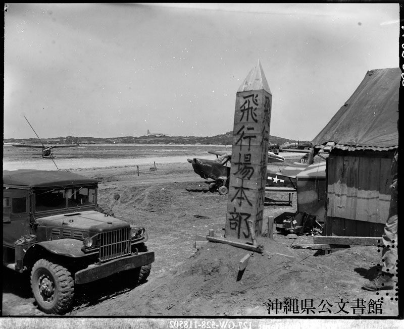 http://www.archives.pref.okinawa.jp/USA/118502.jpg