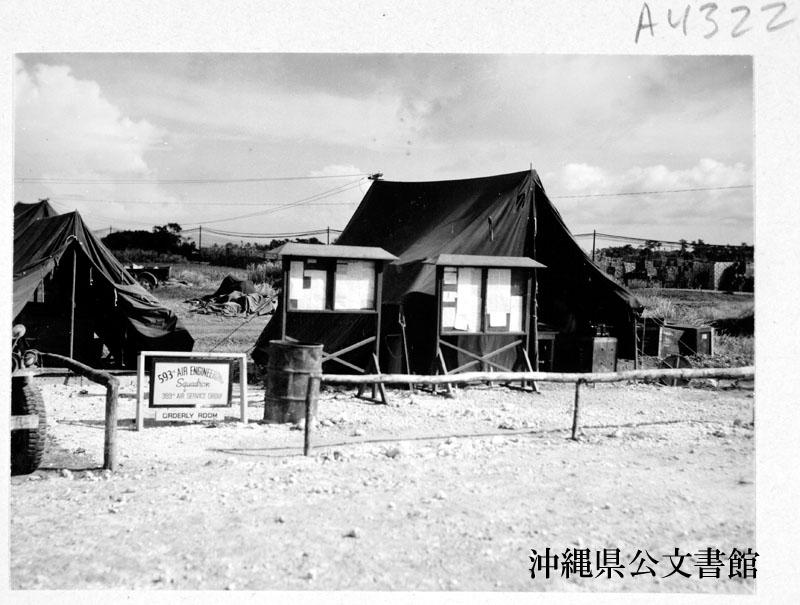 http://www.archives.pref.okinawa.jp/USA/15-06-3.jpg