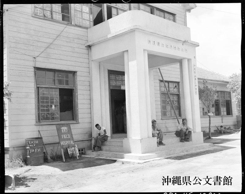 http://www.archives.pref.okinawa.jp/USA/336708.jpg