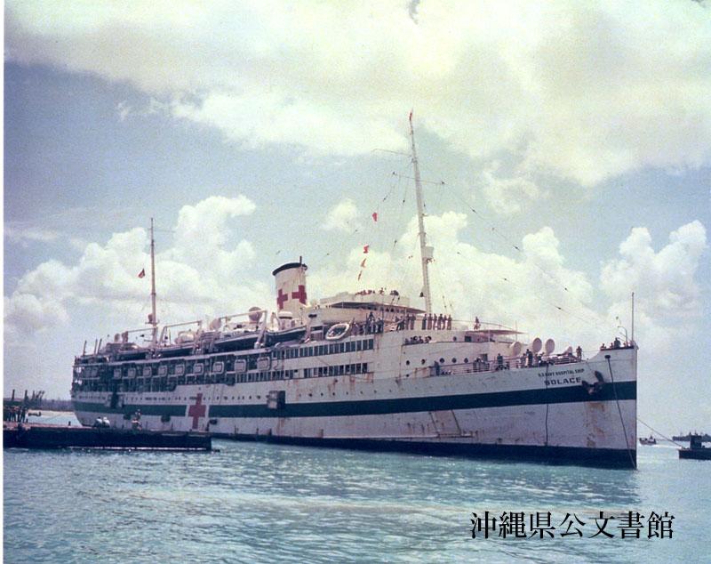 http://www.archives.pref.okinawa.jp/USA/80GK-5631.jpg