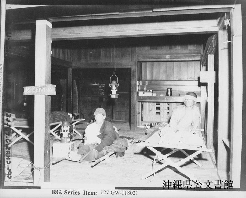 http://www.archives.pref.okinawa.jp/USA/81-31-4.jpg