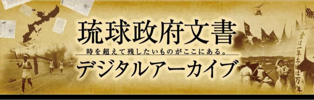 琉球政府文書デジタルアーカイブ