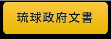 琉球政府文書