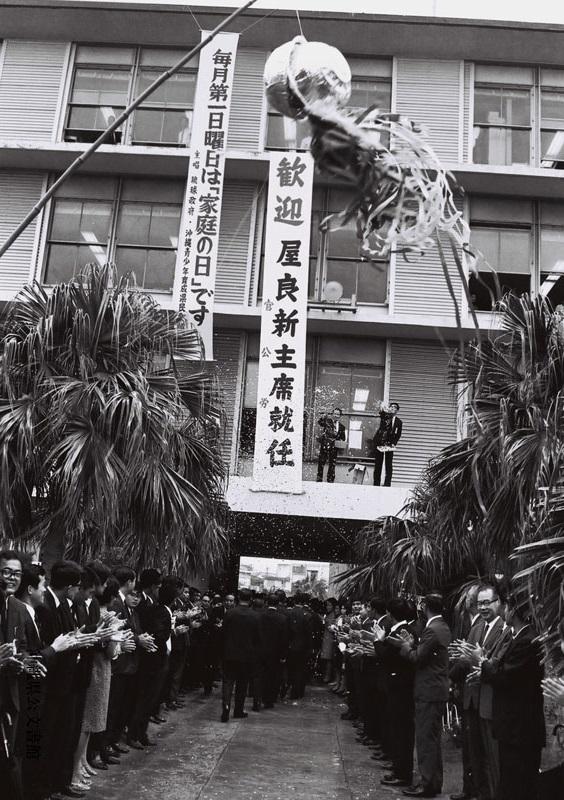 1968年12月1日 初の公選行政主席に就任―あの日の屋良主席― – 沖縄県 ...