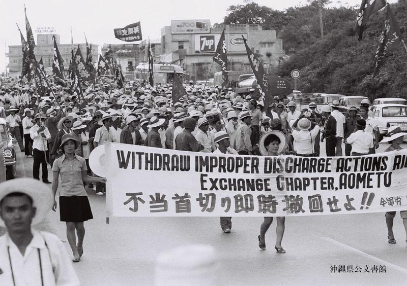 1969年12月4日 米軍基地労働者の大量解雇発表 – 沖縄県公文書館