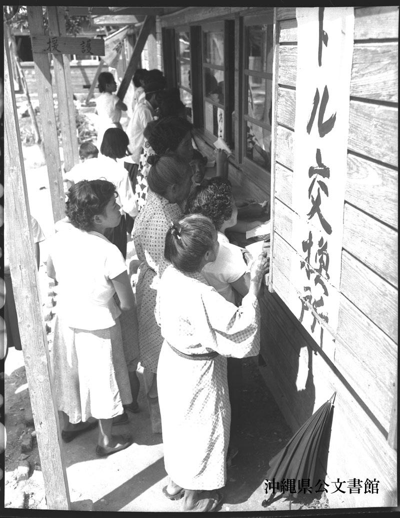 1958年9月16日 B円からドルへ法定通貨の切替え – 沖縄県公文書館