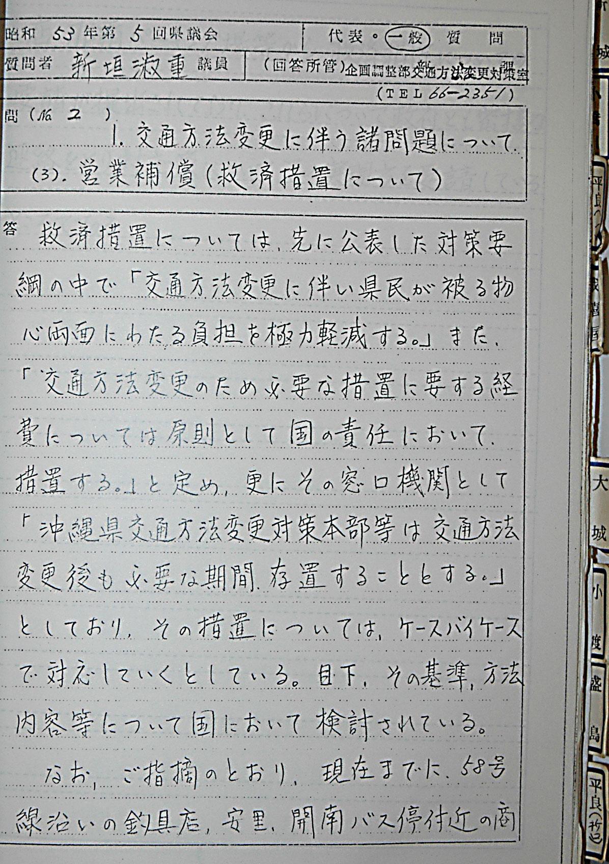 1978年7月30日 7・30(ななさんまる)交通方法変更 – 沖縄県公文書館